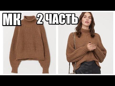 ПОВТОРИЛА  СВИТЕР H&M 2020//РЕГЛАН С ПОДРЕЗАМИ//2 ЧАСТЬ