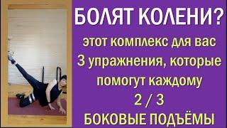 БОЛЯТ КОЛЕНИ наш СЕТ для ВАС 3 УПРАЖНЕНИЯ ПОМОГУТ ВСЕМ 2 3 БОКОВЫЕ ПОДЪЕМЫ shorts Healbe