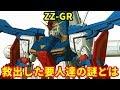 【ガンダム】ZZ-GR ジムⅢとの合体仕様!?助け出した要人の大きな謎とは・・・(音声対応版)