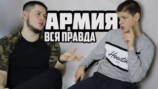 ВСЯ ПРАВДА ОБ АРМИИ РОССИИ