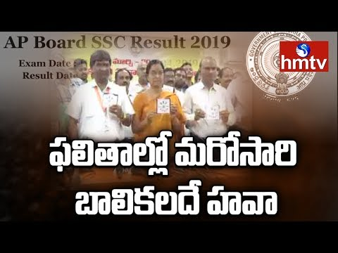 Girls Perform Better Than Boys in AP SSC Results 2019 | Telugu News | hmtv
