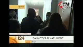 УКРАИНА. ПОСЛЕДНИЕ СЕГОДНЯШНИЕ НОВОСТИ. Зачистка в Харькове.