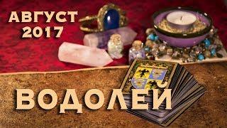 ВОДОЛЕЙ - Финансы, Любовь, Здоровье. Таро-Прогноз на август 2017