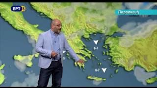 ΕΡΤ3 - ΔΕΛΤΙΟ ΚΑΙΡΟΥ 23/08/2016, με τον Σάκη Αρναούτογλου