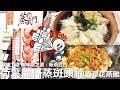 [Poor travel香港] 觀塘工廈 無味精之選:新蒸武門 (荷葉籠仔蒸斑頭腩,蟲草花蒸雞) 美食Vlog
