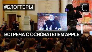 Лариса Брауз. Встреча с основателем Apple в МГУ. Что рассказал Стив Возняк?