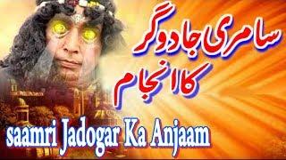 Samri Jadugar Ka Anjaam | Hazrat Musa And Samri Golden Calf Islamic Urdu Stories Jaipal Jadugar