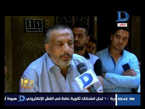 العاشرة مساء| والد ضحية دار السلام: عايز حقي من الحكومة وبلاش تطرمخ على القضية