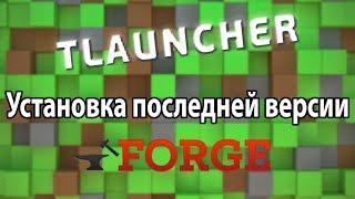 Ручная Установка Последней Версии Forge (TLauncher)