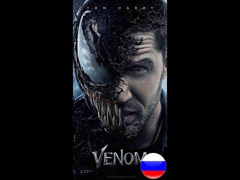 Eminem - Venom (rus) [ PEREПОЙ по-русски ]