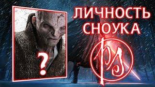 Кто такой повелитель Сноук? Тайна личности тёмного владыки | PostScriptum