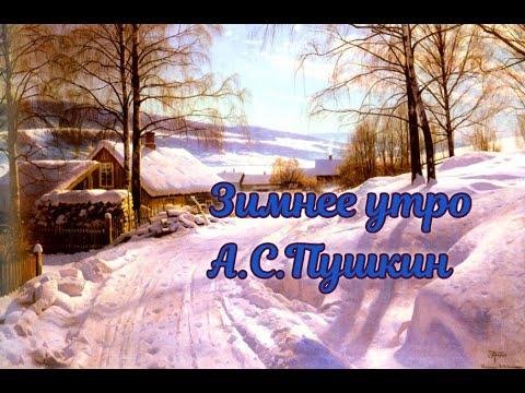 Зимнее утро  Пушкин