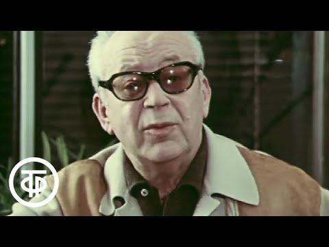 Композитор Никита Богословский (1978)