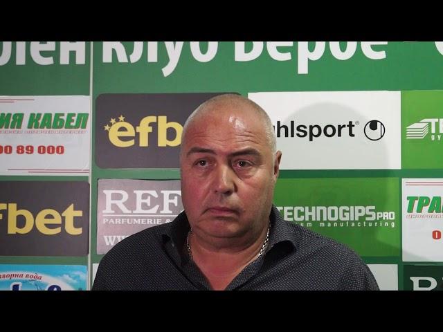 Валентин Грудев след Берое - Левски (24.05.19)