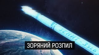 Зоряний розпил ІІ Матеріал Олександра Гуменюка для Слідства.Інфо