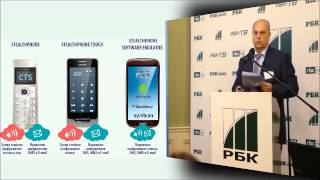 A.Klepov Report at Conference «Business Security 2012»