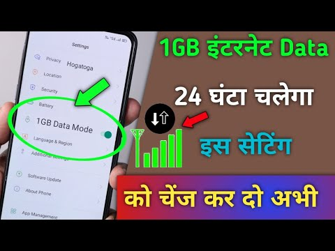 1GB Phone इंटरनेट Data 24 घंटा चलेगा सिर्फ इस सेटिंग को चेंज कर दो | Setting & Tricks