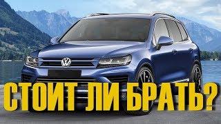 Стоит ли покупать VW touareg за 1 млн. ВСЯ ПРАВДА!