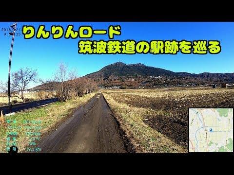 サイクリング つくばりんりんロード 筑波鉄道駅跡巡り土浦→岩瀬 走行日 20181213 43km