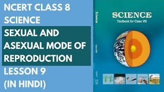 NCERT Class 8 Science - Sexual and Asexual Mode of Reproduction (in Hindi)