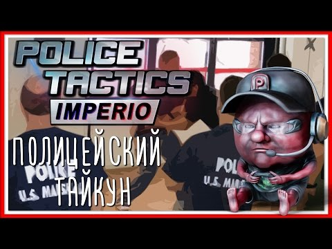 THIS IS THE POLICE В 3D - Police Tactics: Imperio