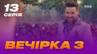 Вечеринка 3 сезон 13 серия