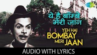 Yeh Hai Bombay Meri Jaan with lyrics | ये है बम्बइ मेरी जान | Mohammed Rafi & Geeta Dutt | C.I.D.