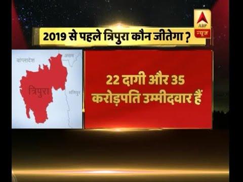 त्रिपुरा: कल विधानसभा की 59 सीटों पर होगी वोटिंग, CPM उम्मीदवार के निधन से 1 सीट पर चुनाव रद्द