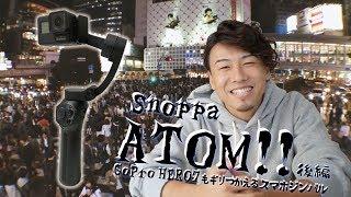 【Snoppa ATOM】GoPro  HERO7にも使えるスマホ用ジンバルの使い勝手とコスパがGOOD!後編