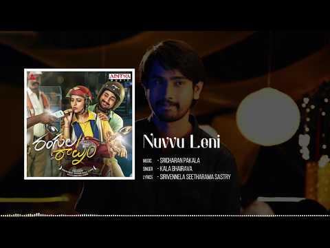Nuvvu Leni Full Song || Rangula Raatnam Songs || Raj Tarun, Chitra Shukla || Shreeranjani