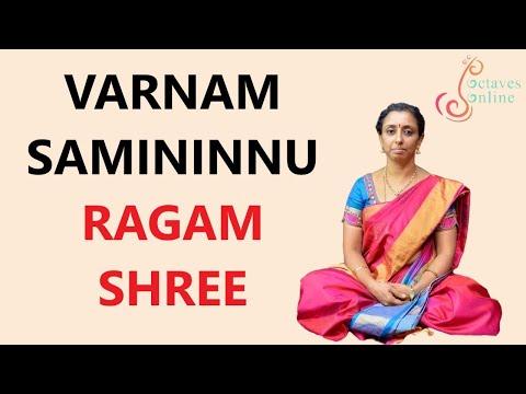Varnam : Sami Ninne Kori - Shree Ragam  ( Learning Mode )