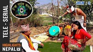 Dukha Pais Mangale Aafnai Dhangale - EP 2 | Comedy Serial | Madhav Timilsina, Sudhir Thapa