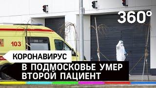 В Подмосковье умер второй пациент с коронавирусом