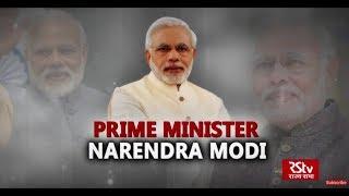 In Depth : Prime Minister Narendra Modi