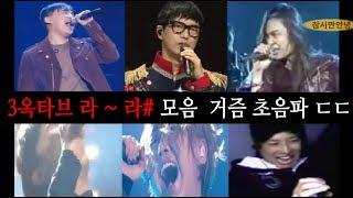 실력파 가수들의 '3옥타브 라' 비교( 이수,민경훈,김경호,김경현,하현우,소찬휘 )