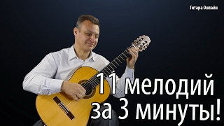 11 Русских народных мелодий на Гитаре