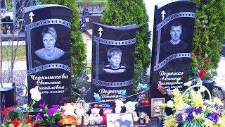 Памятник семье Дедюшко