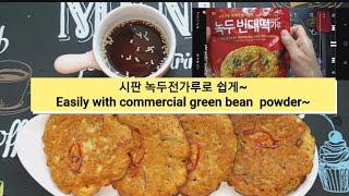 (ENG)바삭바삭 쉬운 녹두전 ~♡ Crunchy an…