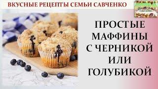 Вкусные и Простые #маффины #кексы с черникой голубикой Рецепты Семьи #Савченко Blueberry muffins