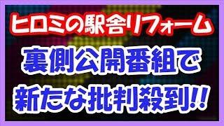 24時間テレビ・ヒロミ「本銚子駅リフォーム」 裏側公開番組で新たな批判...