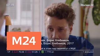 """Фильм """"Аритмия"""" получил кинопремию """"Ника"""" в 5 главных номинациях - Москва 24"""