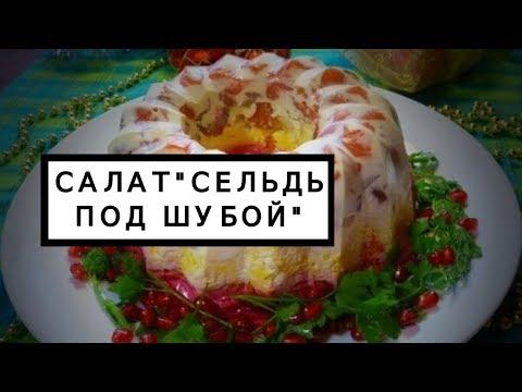 салаты под шубой пошаговый фото рецепт