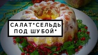 Салат сельдь под шубой пошаговый рецепт