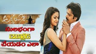 how to download agnathavasi movie | Agnathavasi Full Movie | PSPK25 by vandana tech in Telugu