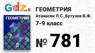 № 781 - Геометрия 7-9 класс Атанасян