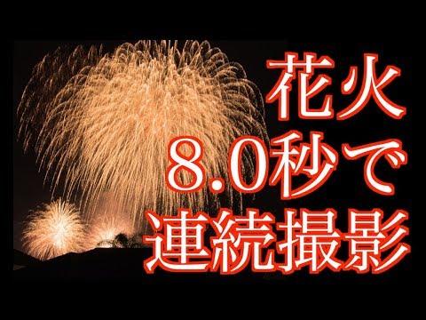 【雑談】80DのMモード連続撮影で撮る花火・[#147]シグマ 17-50mm F2.8