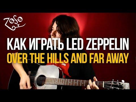 Как играть Led Zeppelin Over the Hills And Far Away - Уроки игры на гитаре Первый Лад