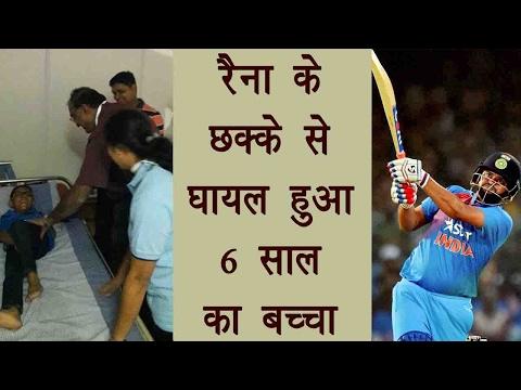 Suresh Raina's six injures 6-year-old boy during India vs England Bengaluru T20 | वनइंडिया हिंदी