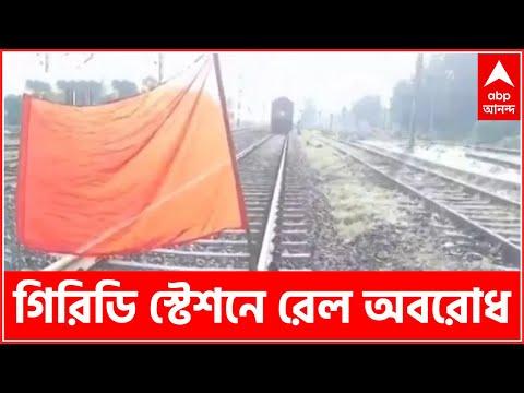 Jhargram: রেল সংক্রান্ত সাত দফা দাবিতে ঝাড়গ্রামের গিরিডি স্টেশনে রেল অবরোধ, ভোগান্তি| Bangla News