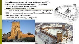 ЗНО з історії України. Тема 5. Пам'ятки архітектури і мистецтва